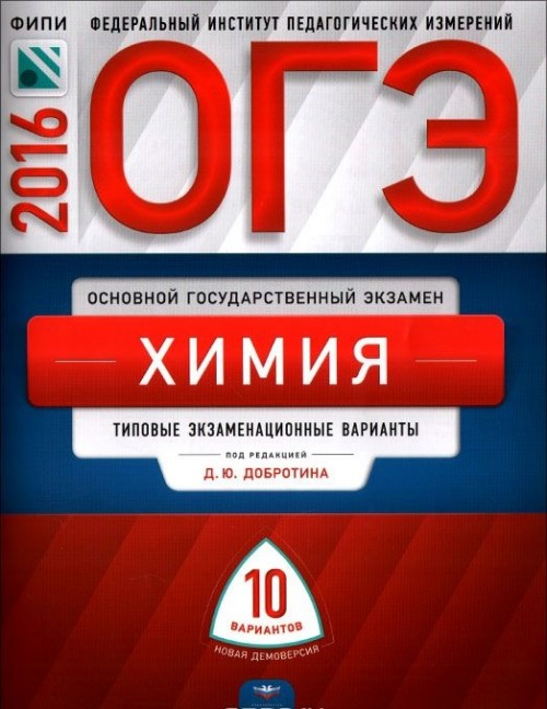 OGE-2016. Khimija. 10 tipovykh ekzamenatsionnykh variantov