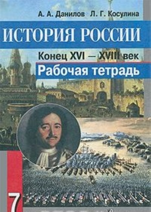 Istorija Rossii. Konets XVI-XVIII vek. 7 klass. Rabochaja tetrad