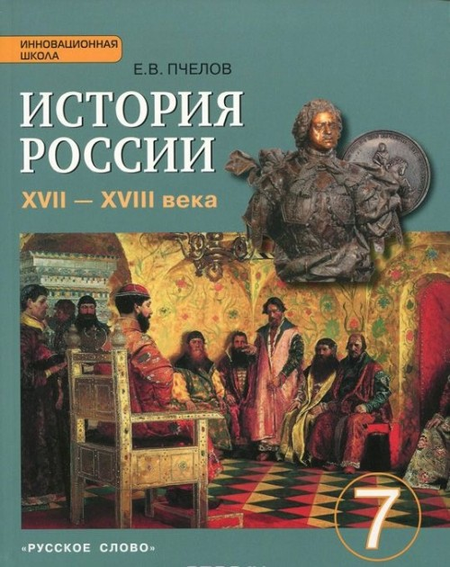 Istorija Rossii. XVII-XVIII veka. 7 klass. Uchebnik
