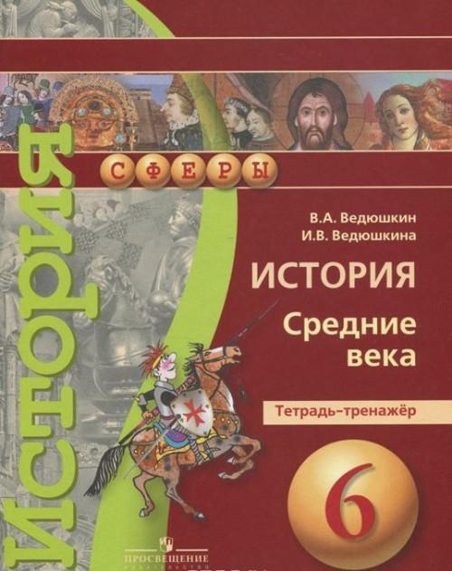 История. 6 класс. Средние века. Тетрадь-тренажер
