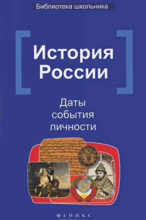 Istorija Rossii. Daty, sobytija, lichnosti