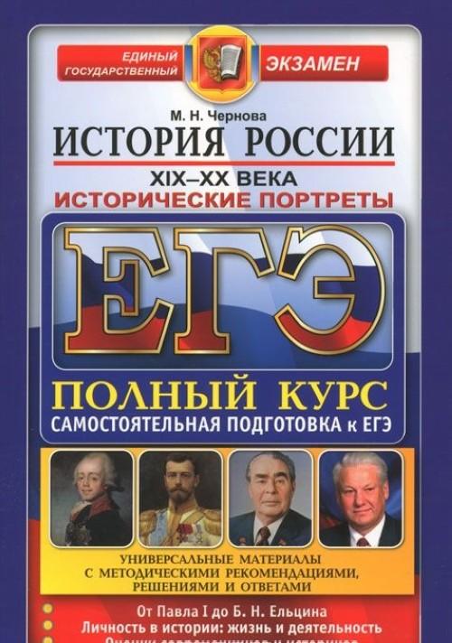 EGE. Istorija Rossii. Istoricheskie portrety. XIX-XX veka