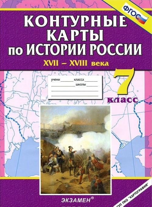 История России. XVII-XVIII века. 7 класс. Контурные карты