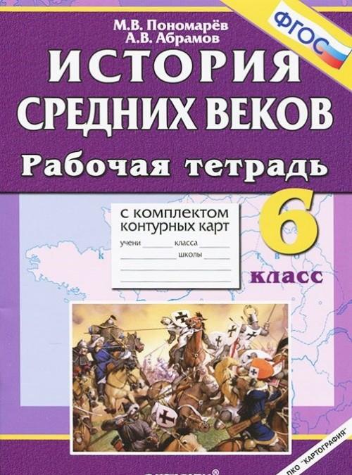 Istorija Srednikh vekov. 6 klass. Rabochaja tetrad s komplektom konturnykh kart