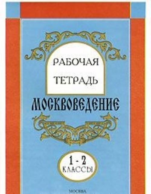 Moskvovedenie. 1-2 klassy. Rabochaja tetrad