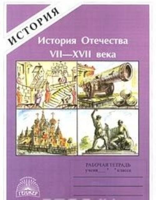 Istorija Otechestva. VII – XVII veka. Rabochaja tetrad abiturienta i starsheklassnika