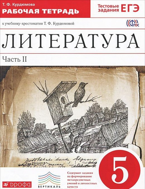 Literatura. 5 klass. Rabochaja tetrad. K uchebniku-khrestomatii T. F. Kurdjumovoj. V 2 chastjakh. Chast 2