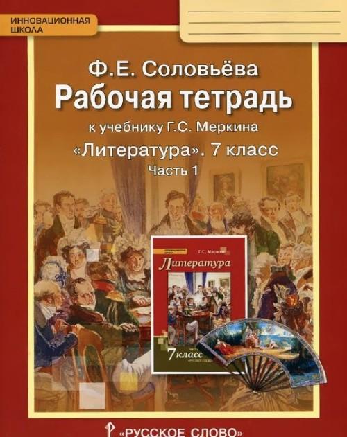 Literatura. 7 klass. Rabochaja tetrad. K uchebniku G. S. Merkina. V 2 chastjakh. Chast 1