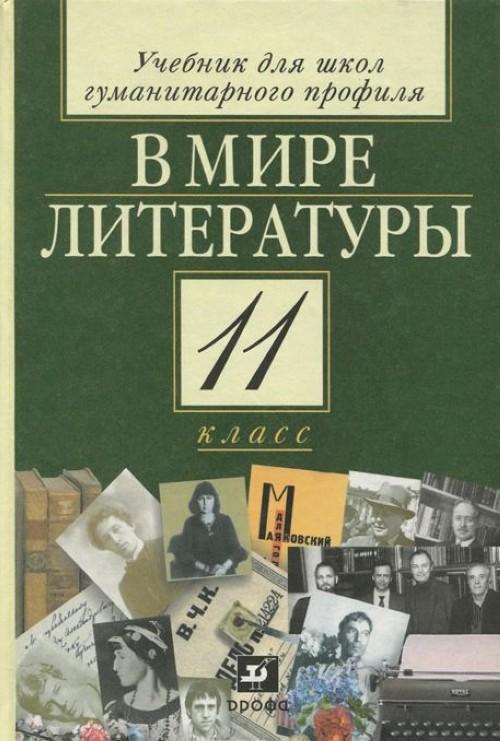 В мире литературы. 11 класс. Учебник