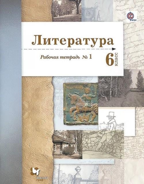 Literatura. 6 klass. Rabochaja tetrad №1
