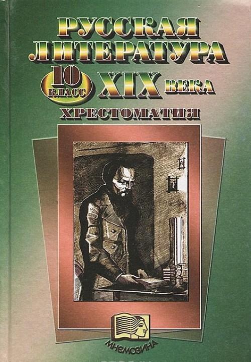 Russkaja literatura XIX veka. 10 klass. Khrestomatija