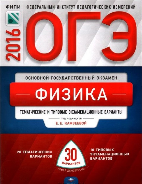 OGE-2016. Fizika. 30 tematicheskikh i ekzamenatsionnykh variantov