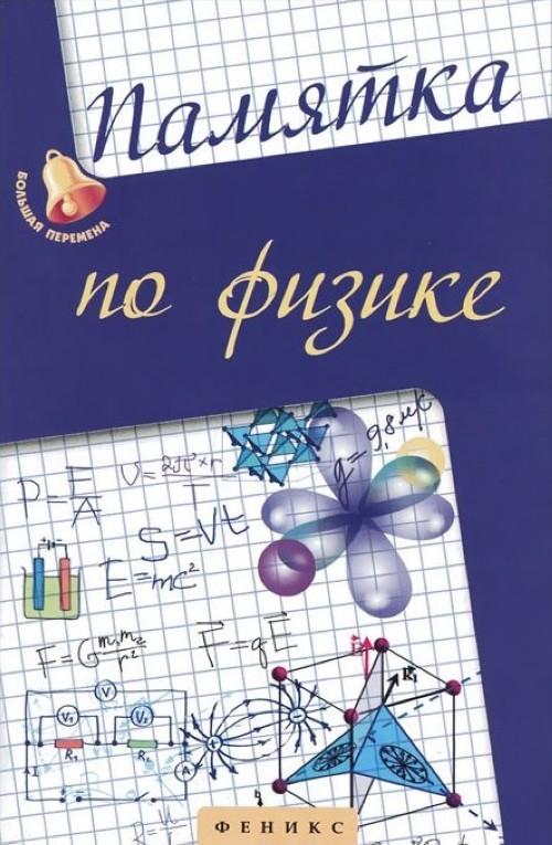 Pamjatka po fizike