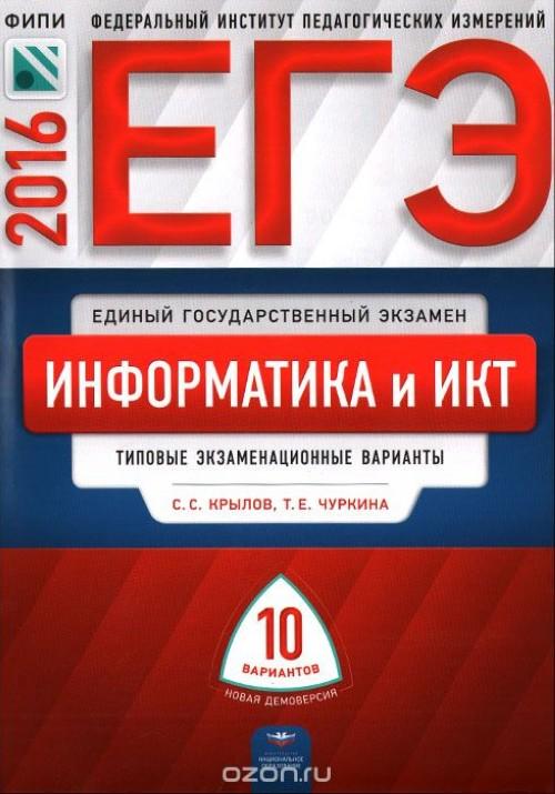 ЕГЭ-2016. Информатика и ИКТ. Типовые экзаменационные варианты. 10 вариантов