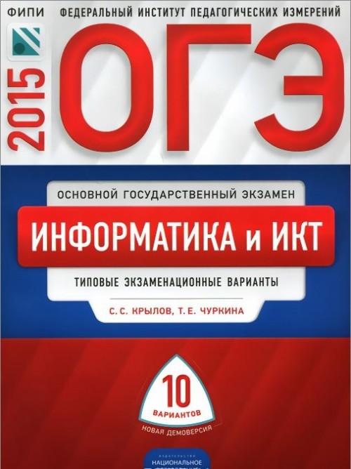 ОГЭ-2015. Информатика и ИКТ. Типовые экзаменационные варианты. 10 вариантов