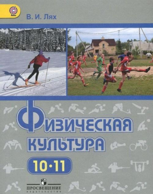 Fizicheskaja kultura. 10-11 klassy. Uchebnik