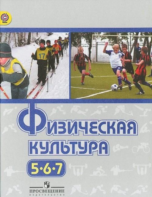 Fizicheskaja kultura. 5-7 klassy. Uchebnik