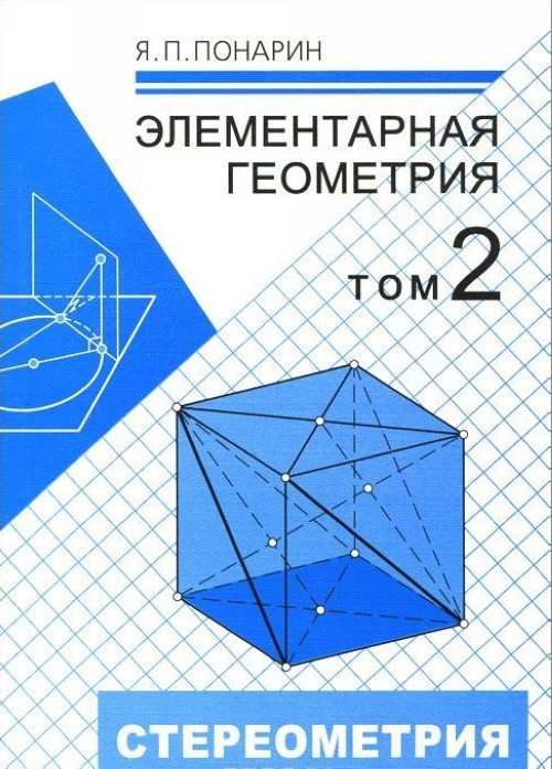 Elementarnaja geometrija. V 2 tomakh. Tom 2. Stereometrija, preobrazovanija prostranstva