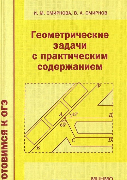 Geometricheskie zadachi s prakticheskim soderzhaniem