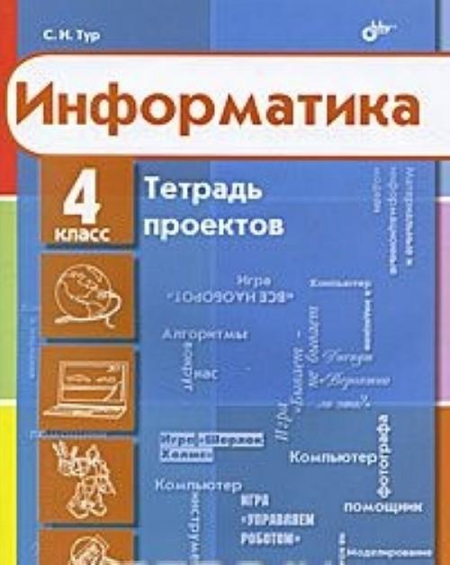 Informatika. 4 klass. Tetrad proektov
