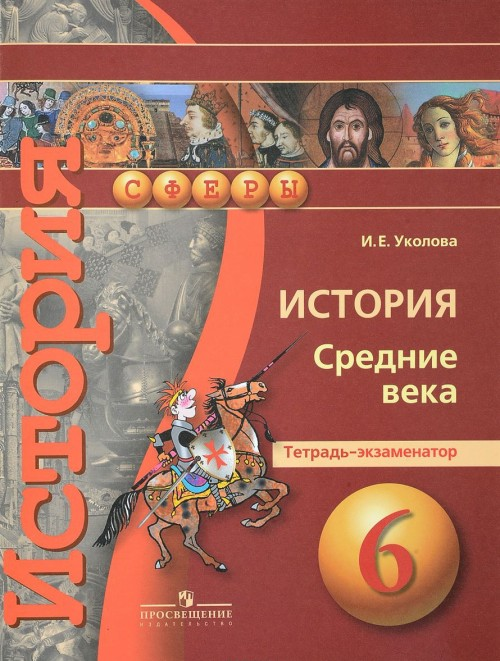 История. Средние века. 6 класс. Тетрадь-экзаменатор