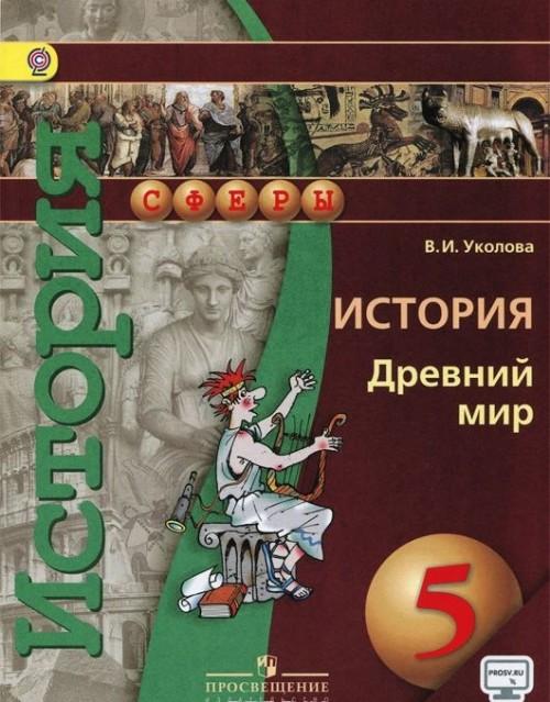 История. Древний мир. 5 класс. Учебник