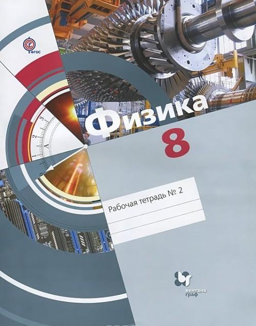 Fizika. 8 klass. Rabochaja tetrad №2