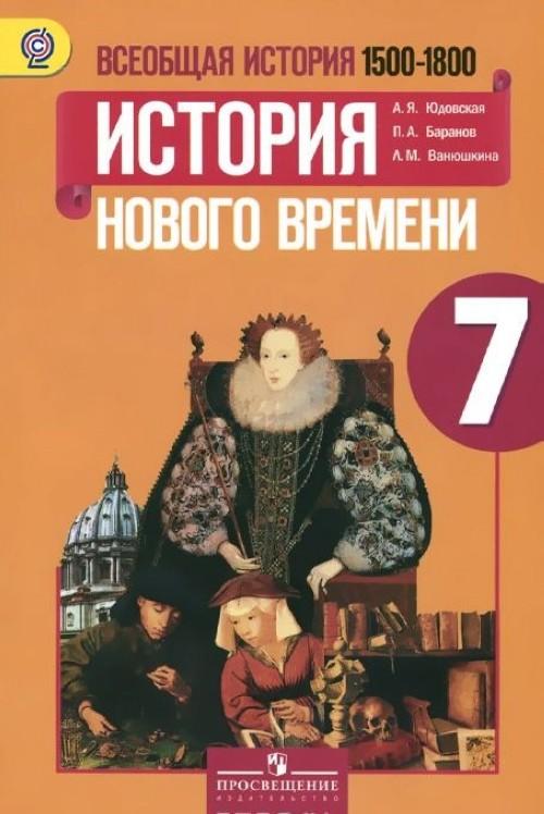 Всеобщая история. История Нового времени.1500-1800. 7 класс. Учебник