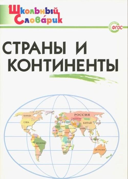 Страны и континенты. Начальная школа