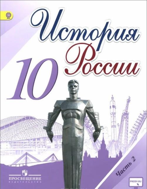 Istorija Rossii. 10 klass. Uchebnik. V 3 chastjakh. Chast 2