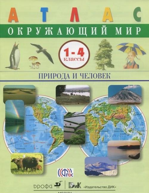Okruzhajuschij mir. Priroda i chelovek. 1-4 klassy. Atlas