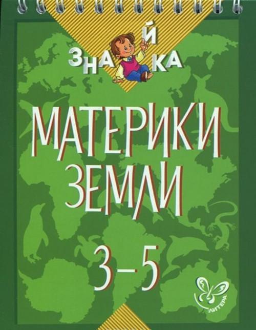 Materiki Zemli. 3-5 klassy