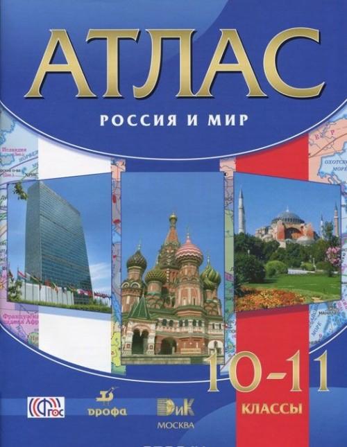 Rossija i mir. 10-11 klassy. Atlas