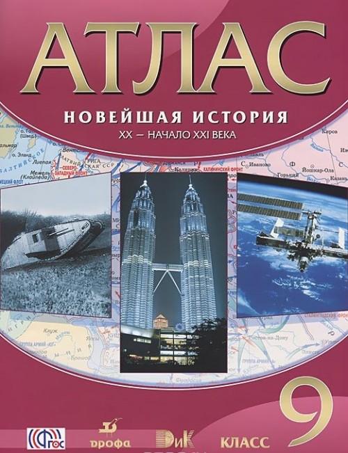 Новейшая история. XX - начало ХXI века. 9 класс. Атлас