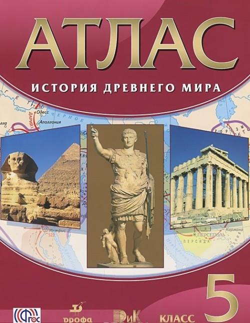 Istorija drevnego mira. 5 klass. Atlas
