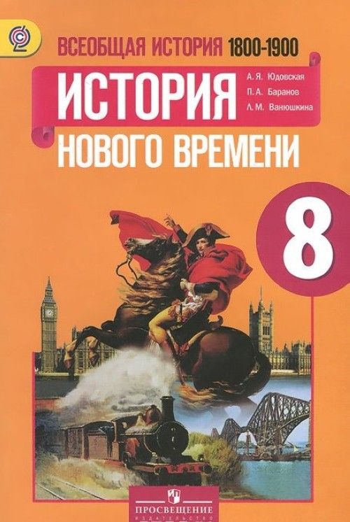 Vseobschaja istorija. Istorija Novogo vremeni. 1800-1900. 8 klass. Uchebnik