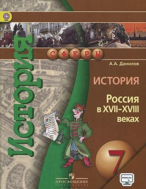 Istorija. Rossija v XVII - XVIII vekakh. 7 klass. Uchebnik