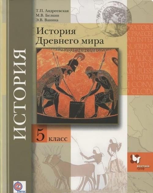 История Древнего мира. 5 класс. Учебник