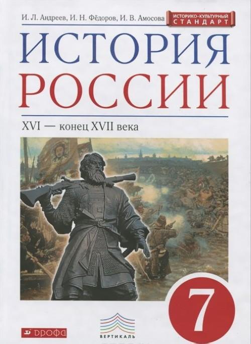 Istorija Rossii. XVI-konets XVII veka. 7 klass. Uchebnik