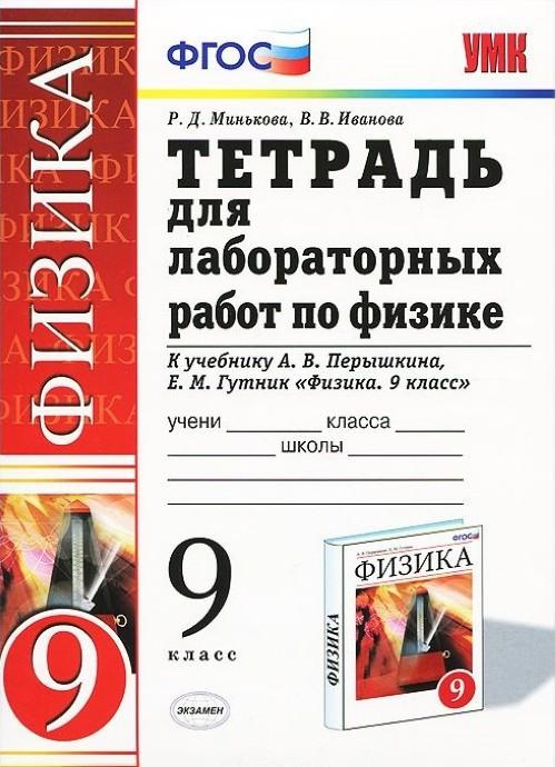 Fizaka. 9 klass. Tetrad dlja laboratornykh rabot k uchebniku A. V. Peryshkina, E. M. Gutnik