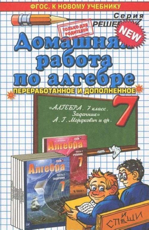 Algebra. Domashnjaja rabota. 7 klass. K zadachniku A. D. Mordkovicha i dr. V 2 chastjakh. Chast 2