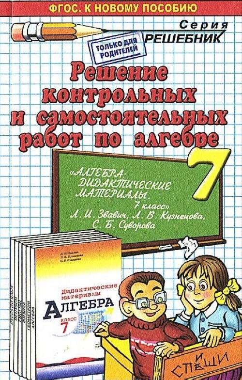 Algebra. 7 klass. Reshenie kontrolnykh i samostojatelnykh rabot. K posobiju L. I. Zvavicha