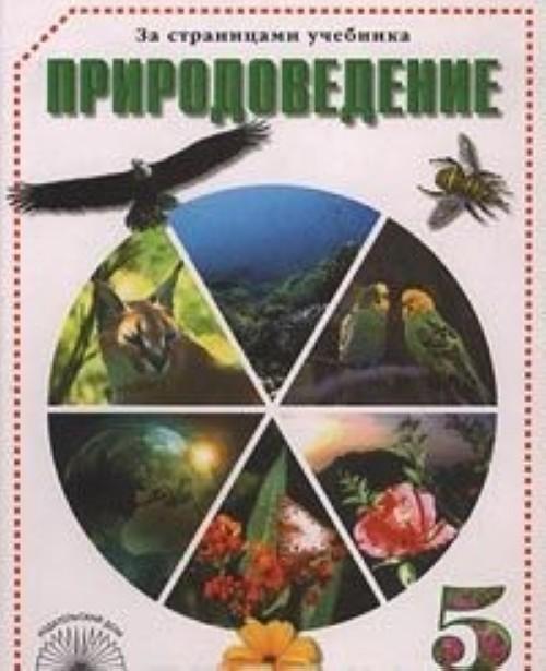 Природоведение. 5 класс. Книга для чтения