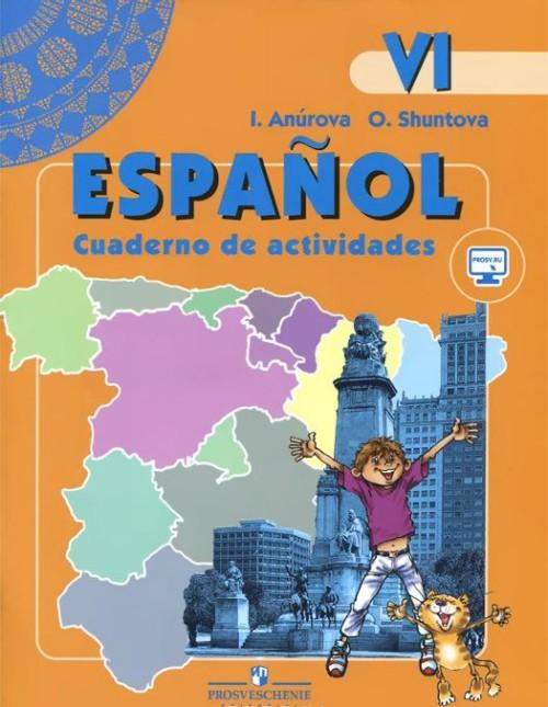 Espanol 6: Cuaderno de actividades / Ispanskij jazyk. 6 klass. Rabochaja tetrad
