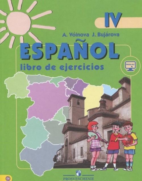 Espanol 6: Libro de Ejercicios / Испанский язык. 6 класс. Рабочая тетрадь