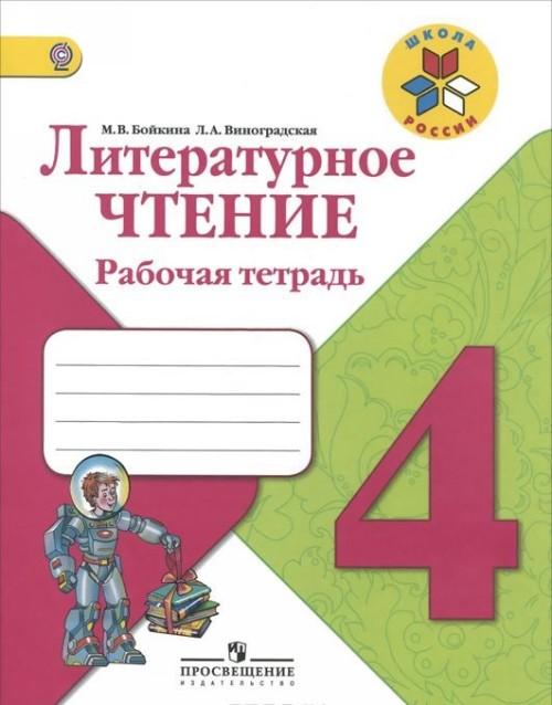 Literaturnoe chtenie. 4 klass. Rabochaja tetrad