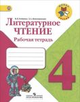 Литературное чтение. 4 класс. Рабочая тетрадь (Школа России)