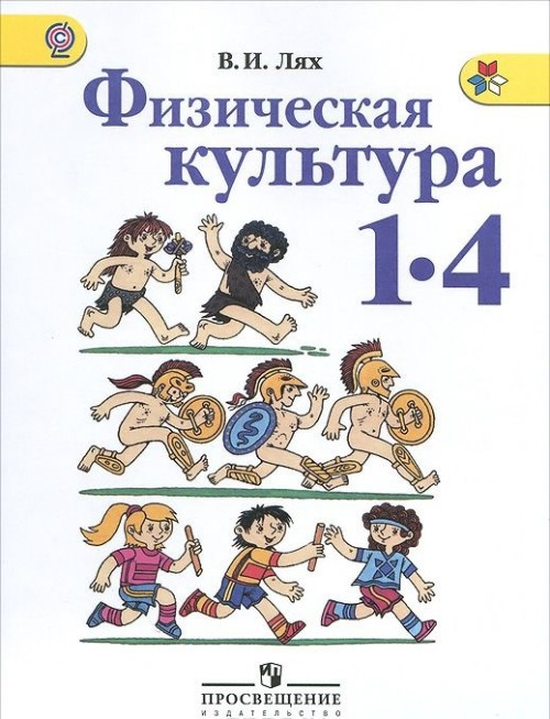 Fizicheskaja kultura. 1-4 klassy. Uchebnik