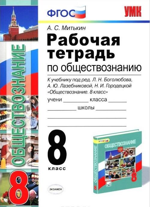 Obschestvoznanie. 8 klass. Rabochaja tetrad. K uchebniku pod redaktsiej L. N. Bogoljubova, A. Ju. Lazebnikovoj