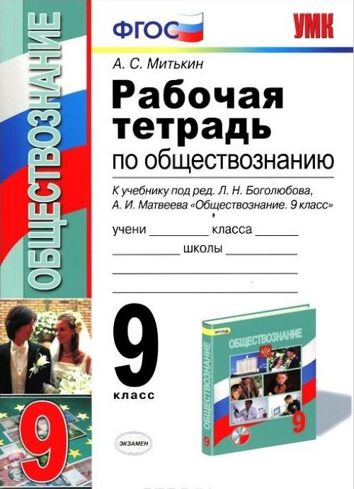 Obschestvoznanie. 9 klass. Rabochaja tetrad. K uchebniku L. N. Bogoljubova, A. I. Matveeva
